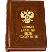 Домашня жизнь русских царей