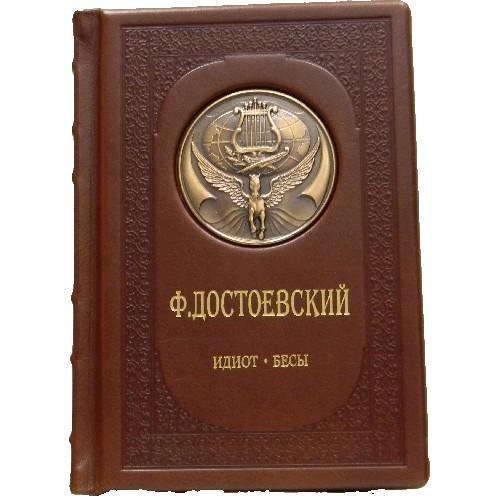 Ф. Достоевский. «Идиот». «Бесы». Эксклюзивное издание