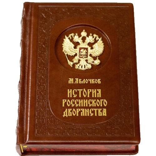 История российского дворянства (подарочная книга, кожаный переплет)