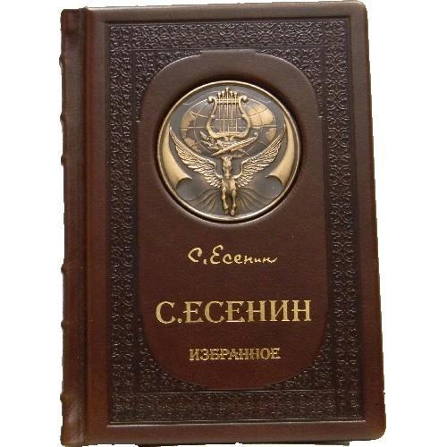 Подарочная книга<br />Сергей Есенин «Избранное»