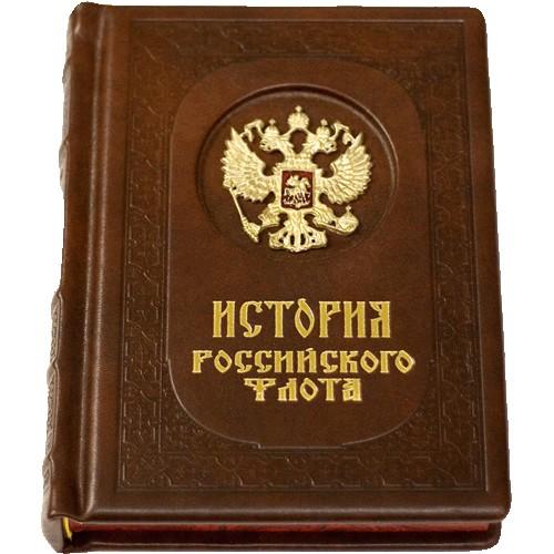 Подарочная книга История российского флота (подарочная книга, кожаный переплет)