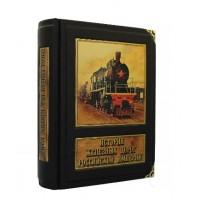 «История железных дорог Российской империи» с металлической вставкой