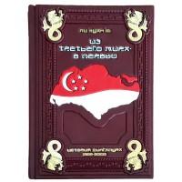 Из третьего - мира в первый. История Сингапура
