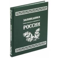 «Книга «Заповедники России»