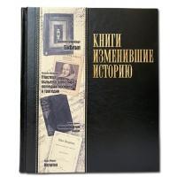 «Книги, изменившие историю»