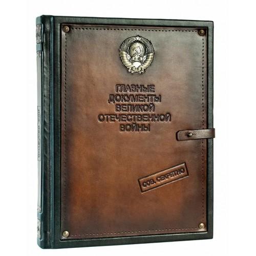 Главные документы Великой Отечественной Войны 1941