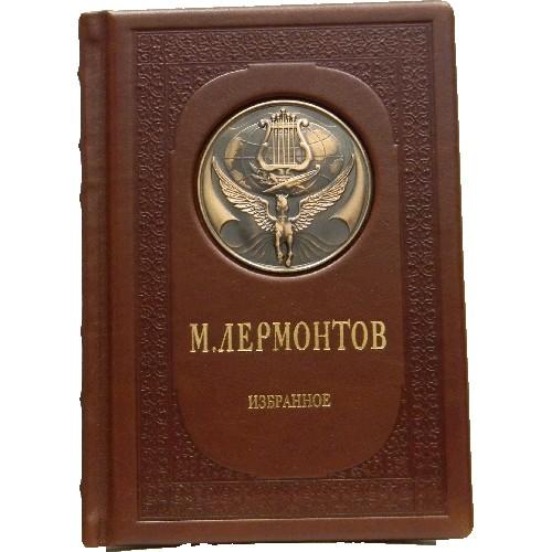 М. Лермонтов «Избранное» эксклюзивное издание