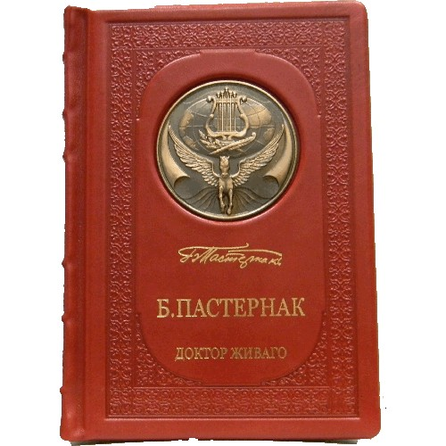 Подарочная книга<br />Б.Пастернак &quot;Доктор Живаго&quot;