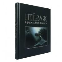 «Пейзаж в русской живописи»