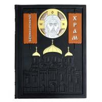 Православный Храм. История возникновения