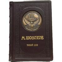 М. Шолохов «Тихий Дон» эксклюзивное издание