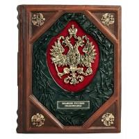 """""""Великие русские полководцы"""" в кожаном переплете"""