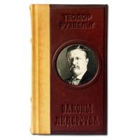 Теодор Рузвельт «Законы лидерства»