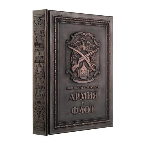Подарочная книга - Армия и Флот (медь)