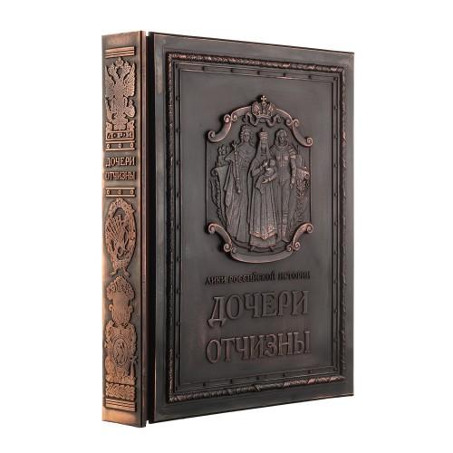 Подарочная книга - Дочери отчизны / DaughtersofRussia (медь)
