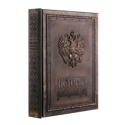 Подарочная книга - История российского государства
