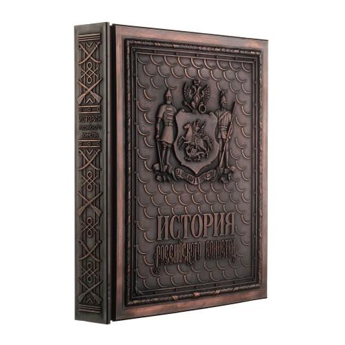 Подарочная книга - История российского воинства (медь)