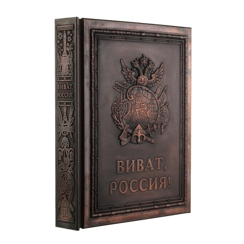 Подарочная книга - Виват, Россия! (медь)