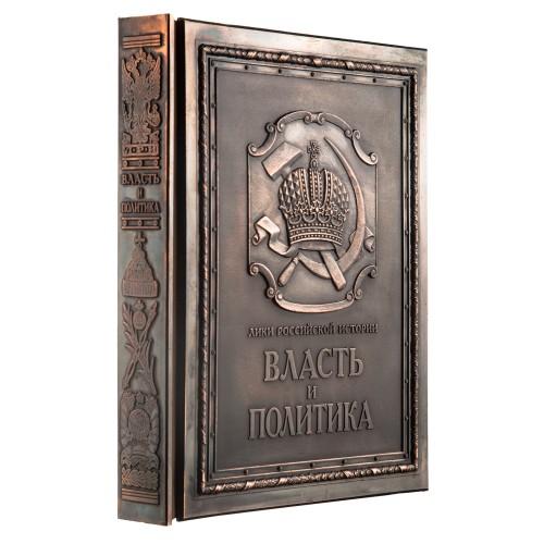 Подарочная книга - Власть и политика