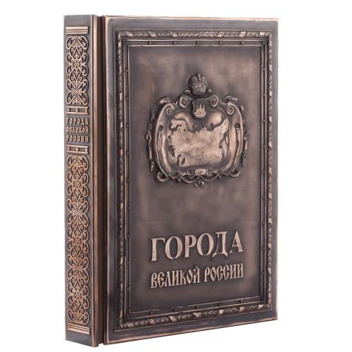 Подарочная книга - Города Великой России (медь)