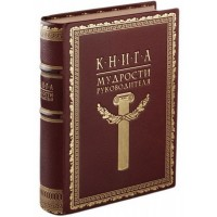 Издание «Книга мудрости руководителя» в художественном переплете ручной работы с тиснением золотом