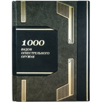 «1000 видов огнестрельного оружия» с рельефным золотым тиснением и латунными вставками