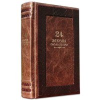 «24 закона обольщения» в кожаном переплете ручной работы