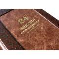 Роберт Грин . «24 закона обольщения» в кожаном переплете ручной работы2