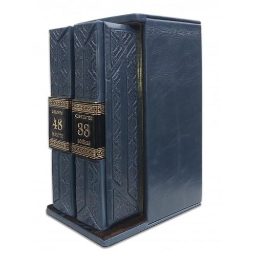 Роберт Грин.  «48 законов власти, 33 стратегии войны» в 2 томах, в составном переплете из натуральной кожи