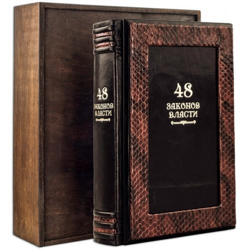 """Подарочная книга """"Robert Green «48 LAWS OF POWER» / «48 законов власти» в переплете ручной работы рельефным золотым тиснением """""""