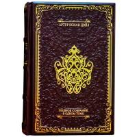 Артур Конан Дойл «Полное собрание повестей и рассказов о Шерлоке Холмсе»