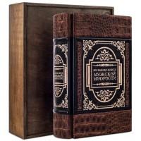 «Большая книга мужской мудрости» в кожаном переплете