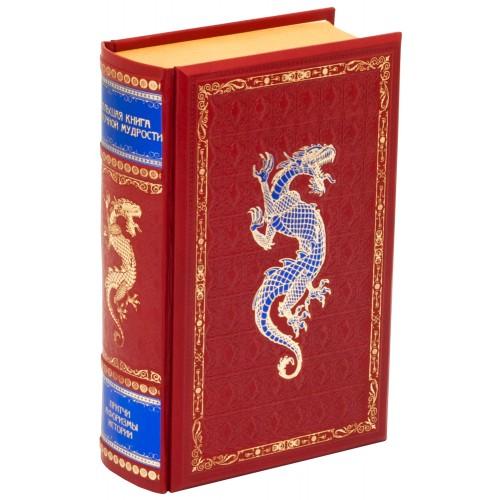 Подарочная книга  «Большая книга восточной мудрости» (red) в кожаном переплете ручной работы с рельефным цветным и глубоким блинтовым тиснением