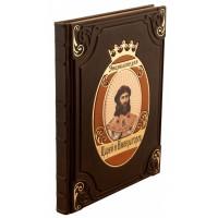 «Энциклопедия царей и императоров»