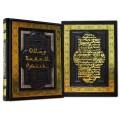 Хайям О. «Рубайят: проза и поэзия Азии» в кожаном переплете ручной работы с рельефным цветным и глубоким блинтовым тиснением1