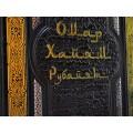 Хайям О. «Рубайят: проза и поэзия Азии» в кожаном переплете ручной работы с рельефным цветным и глубоким блинтовым тиснением2