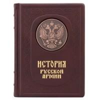 История русской армии (эксклюзивная подарочная книга, кожаный переплет)