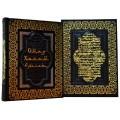 Книга Омар Хайям «Рубайят» в кожаном переплете ручной работы3