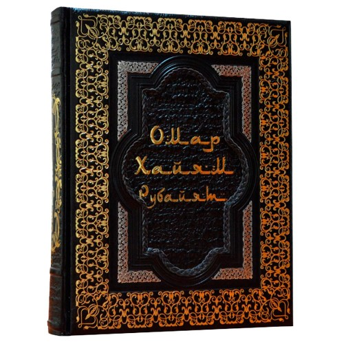 Книга Омар Хайям «Рубайят» в кожаном переплете ручной работы
