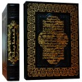 Книга Омар Хайям «Рубайят» в кожаном переплете ручной работы1