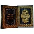 Книга Омар Хайям «Рубайят» в кожаном переплете ручной работы2