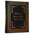 Книга Омар Хайям «Рубайят» в кожаном переплете ручной работы5