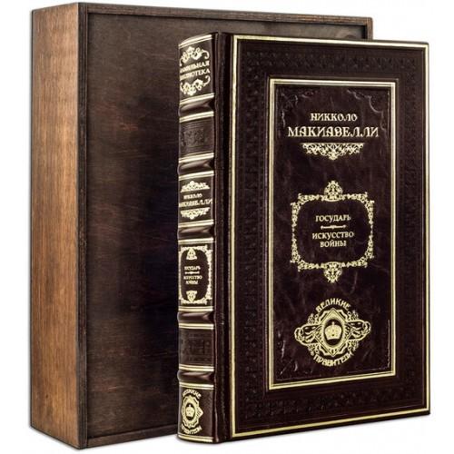 Подарочная книга  Макиавелли Н. «Государь»