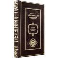 Подарочная книга  Макиавелли Н. «Государь» 4