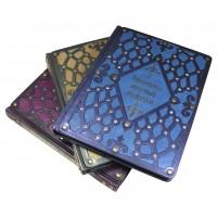 «Мудрость тысячелетий» в 3 томах, в кожаном переплете с объемными узорами и инкрустацией камнями