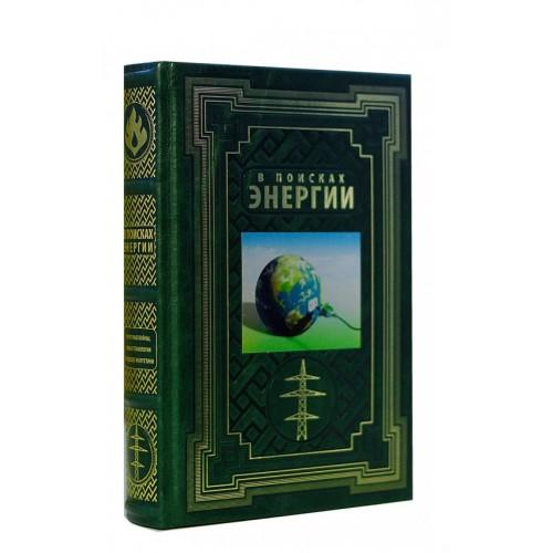 """Подарочная книга """"В поисках энергии. Ресурсные войны, новые технологии и будущее энергетики"""""""