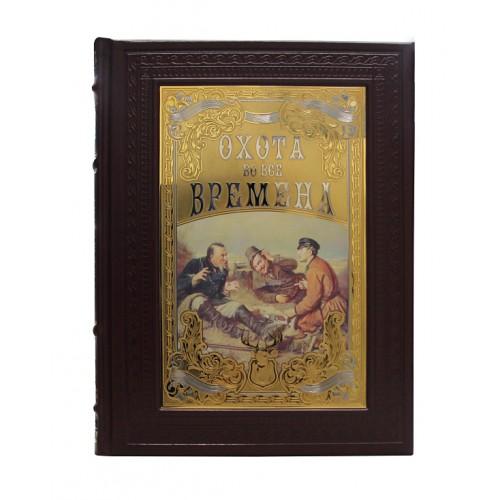"""Подарочная книга """"Книга «Охота во все времена» инкрустация в коробе"""""""