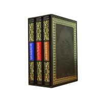 Подарочное издание в 3 томах «Историческое наследие»
