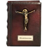 «Православный молитвослов»