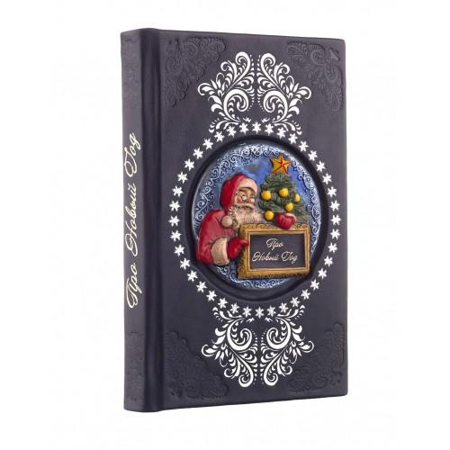 Подарочная книга - «Про Новый год» кожа, керамика,эксклюзив